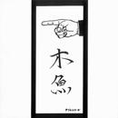 幸福の条件 (+3 Bonus Track) (Remastering)/木魚