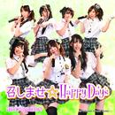 召しませ☆HAPPY DAYS/アニ☆ゆめ