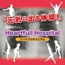 元気の出る体操!/Heartfull Hospital