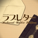 ラブレター/Natural Radio Station