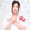 Rose on the breast(ゲーム「神様と運命覚醒のクロステーゼ」エンディングテーマ)/原 由実