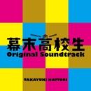 映画「幕末高校生」オリジナルサウンドトラック/服部隆之