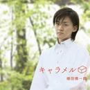 キャラメル/植田慎一郎