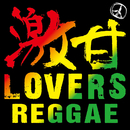 激甘LOVERS REGGAE/Lovers Reggae Project