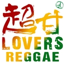 超甘LOVERS REGGAE/Lovers Reggae Project