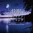快眠 ハワイアン ヒーリング/Palette Sounds Productions