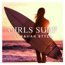 GIRLS SURF -HAWAIIAN STYLE-/Girls Surf Project