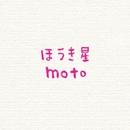 ほうき星/moto