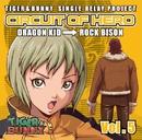 TVアニメ『TIGER & BUNNY』シングル -SINGLE RELAY PROJECT-「CIRCUIT OF HERO」Vol.5/ドラゴンキッド(CV.伊瀬茉莉也)、ロックバイソン(CV.楠 大典)