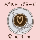 ベスト・バラードCafe/sweet girly project
