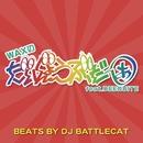 だいじょうぶだぁ feat. DJ Deequite/WAX
