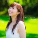 夕暮アフター/鳴海杏子