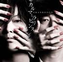 カルマとラビリンス/GRANRODEO