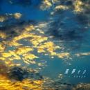 風夢 - EP/kuuya