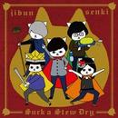 ジブンセンキ/Suck a Stew Dry