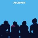 ABC友の会II/ABC友の会