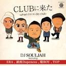 クラブに来た feat. ERA, 鎮座DOPENESS, 環ROY, T.O.P/DJ SOULJAH