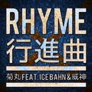 RHYME行進曲/菊丸 feat. ICE BAHN & 威神