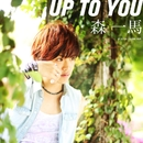 UP TO YOU/森一馬