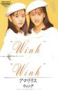アマリリス/Wink