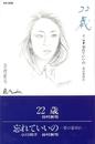 22歳・忘れていいの-愛の幕切れ-/谷村新司