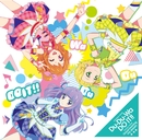Du-Du-Wa DO IT!!/Good morning my dream(TV Size) (TVアニメ『アイカツ!』3年目OP/EDテーマ)/AIKATSU☆STARS!