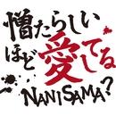憎たらしいほど愛してる/NANISAMA?