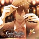Code:Realize ~創世の姫君~ オリジナルサウンドトラック/mao