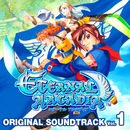 エターナルアルカディア オリジナルサウンドトラック vol.1/SEGA
