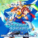 エターナルアルカディア オリジナルサウンドトラック vol.2/SEGA