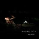 帰って来たゴースト/Tujiko Noriko
