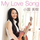 My Love Song/小園美樹