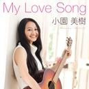 My Love Song/小園美樹