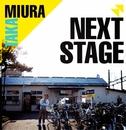 NEXT STAGE/三浦タカ