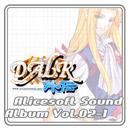 アリスサウンドアルバム vol.02-1 DALK外伝/アリスソフト