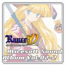アリスサウンドアルバム vol.02-2 RANCE5D/アリスソフト