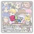 アリスサウンドアルバム vol.02-3 ままにょにょ/アリスソフト