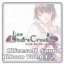 アリスサウンドアルバム vol.03-2 シェル・クレイル~愛しあう逃避の中で~/アリスソフト