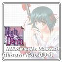 アリスサウンドアルバム vol.03-3 Night Demon -夢鬼-/アリスソフト
