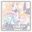 アリスサウンドアルバム vol.06-2 アリスの館7/アリスソフト