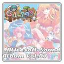 アリスサウンドアルバム vol.07 GALZOO アイランド/アリスソフト