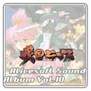 アリスサウンドアルバム vol.10 戦国ランス/アリスソフト