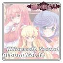 アリスサウンドアルバム vol.12 お嬢様をいいなりにするゲーム/アリスソフト