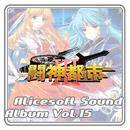 アリスサウンドアルバム vol.15 闘神都市III/アリスソフト