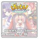 アリスサウンドアルバム vol.16 ばにしゅ!~おっぱいの消えた王国~/アリスソフト