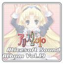 アリスサウンドアルバム vol.19 アリス2010/アリスソフト