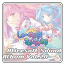 アリスサウンドアルバム vol.20 しゃ~まんず・さんくちゅあり-巫女の聖域-/アリスソフト