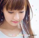Cocoiro Rainbow/鳴海杏子