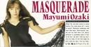 Masquerade-マスカレード-/尾崎 魔弓
