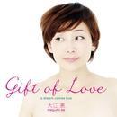 GIFT OF LOVE/大江恵